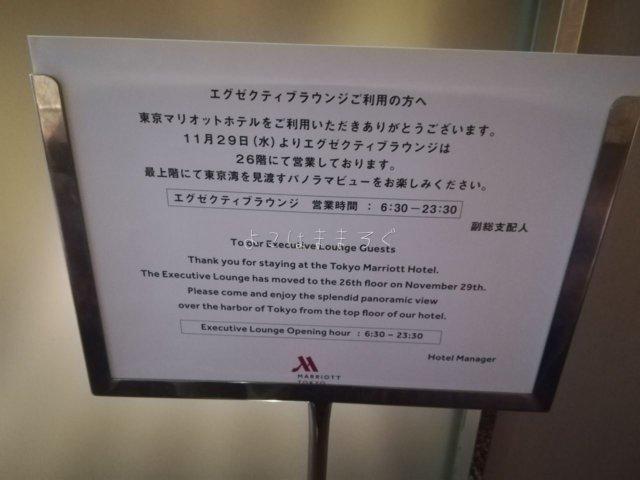 東京マリオットの旧エグゼクティブラウンジ前の看板。26階に移動した旨告知されています。