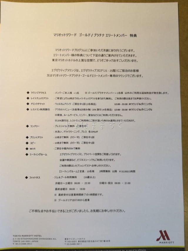 チェックイン時にいただいた東京マリオットのマリオットゴールドメンバー特典のご案内資料。