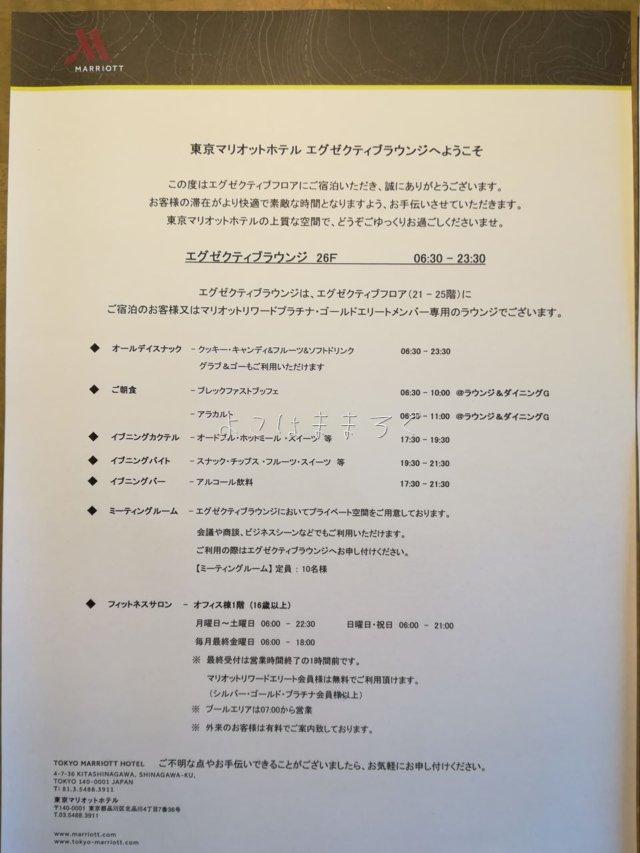 チャックイン時にいただいた東京マリオットの新エグゼクティブラウンジのご案内
