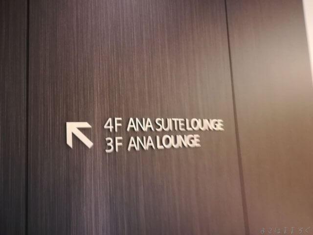ANAラウンジ。プレミアムチェックインゲートから直接入ることができます。