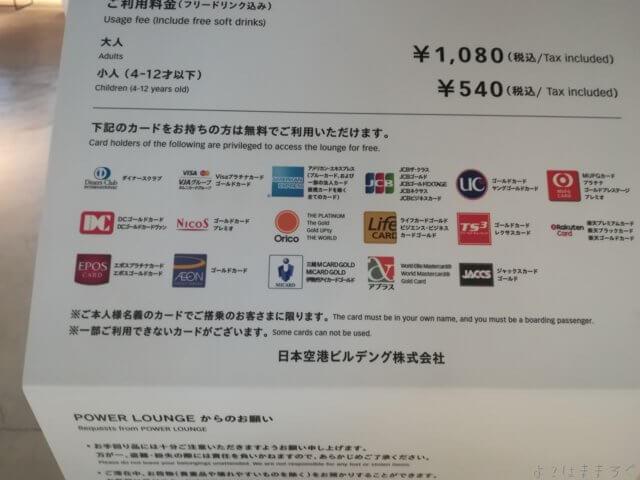 パワーラウンジが無料で利用できるクレジットカード