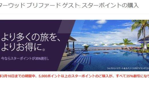 【最新】SPGスターポイント35%割引キャンペーン|2018年3月16日まで
