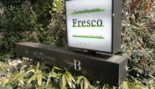 仲町台のフレスコ(Fresco)でランチ@せせらぎ公園隣接のおしゃれなテラスレストラン