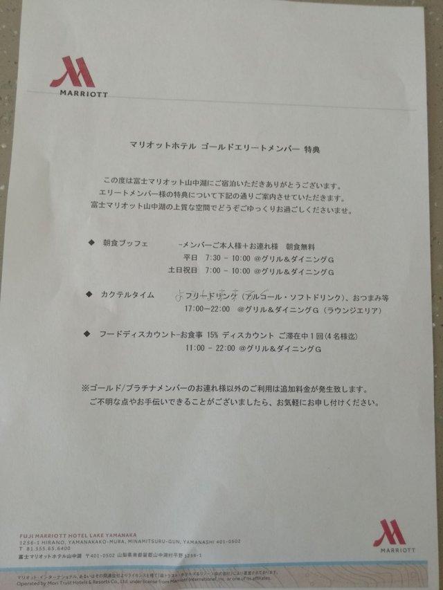 富士マリオット山中湖のゴールド会員特典です。あらたにラウンジサービスが追加になってました。