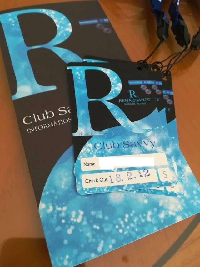 ルネッサンスオキナワクラブサビー用のカード。このカードがあればホテル内でいろいろ優遇されます。