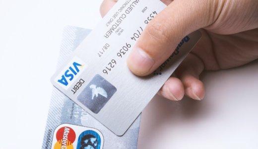 子連れ海外旅行におすすめのクレジットカードは?「持ってるカード全部」