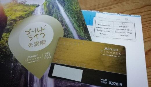 マリオットボンヴォイ会員カードの発行方法|SPGアメックスカード保有者向け
