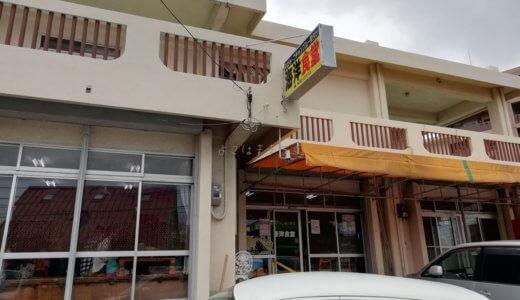 沖縄 海洋食堂で子連れランチ|The沖縄の味の大衆食堂