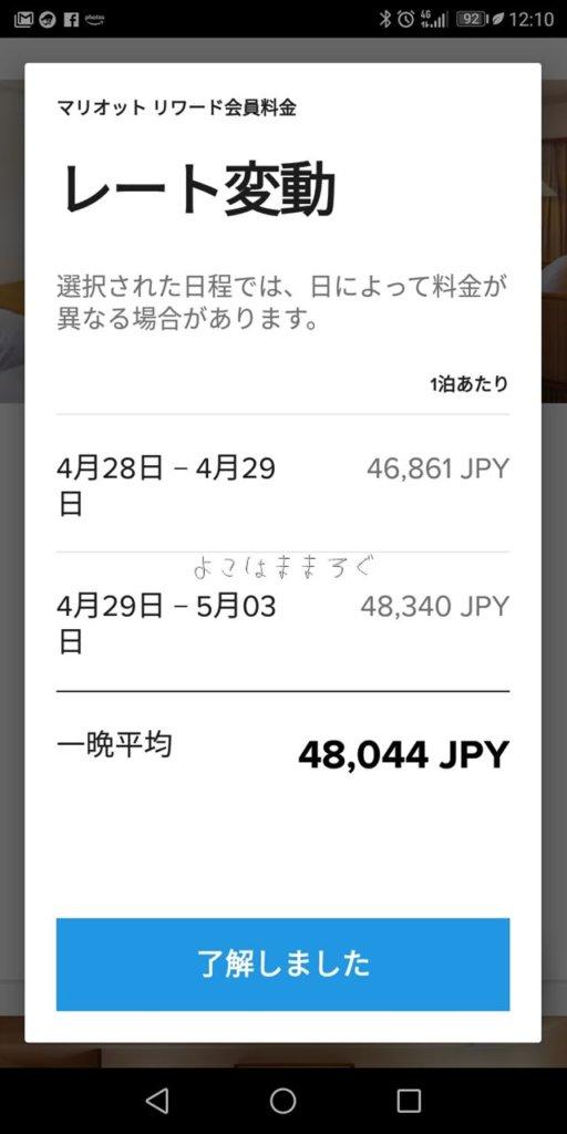 okinawa-renaissance-gw-18.05.03_2018-04-28 12.10.38