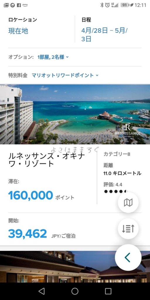 okinawa-renaissance-gw-18.05.03_2018-04-28 12.11.41
