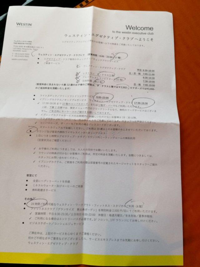ウェスティン東京のエグゼクティブフロア特典