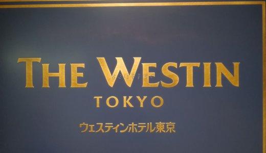 ウェスティンホテル東京にSPGアメックスの無料宿泊特典で宿泊|子連れ旅行記