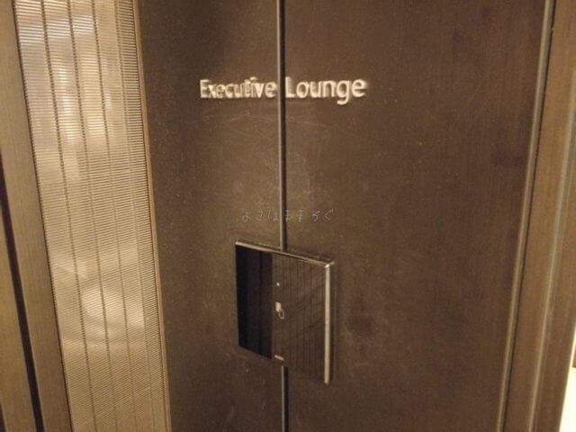 さくらタワーのラウンジ入口には小さくエグゼクティブラウンジと書いてあるだけです。