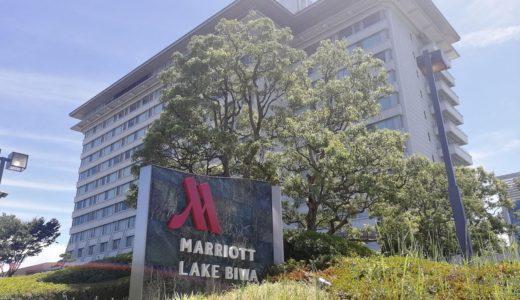 琵琶湖マリオット子連れ宿泊記|SPGアメックス最後のラウンジ利用!