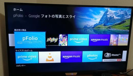 FireTVStickでGoogleフォトを見る方法|動画はやっぱりGoogleフォト