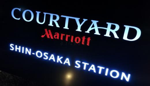 コートヤード・バイ・マリオット新大阪ホテル宿泊記|ハイフロアルームにアップグレード