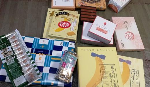 東京ばな奈応援お菓子BOXが届いた!ネタバレ注意で中身紹介