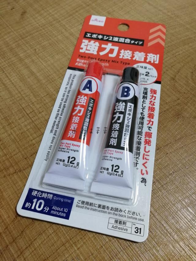ダイソー強力接着剤エポキシ剤2液混合タイプ