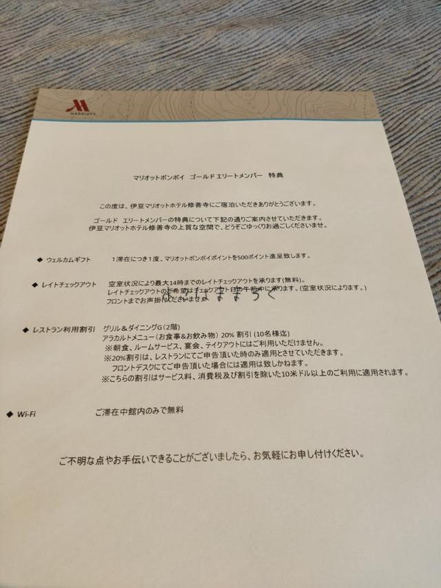 伊豆マリオット修善寺のマリオットゴールド会員特典
