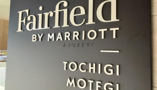 フェアフィールド・バイ・マリオット・栃木もてぎ子連れファミリー宿泊記|道の駅もてぎ直結型ホテル